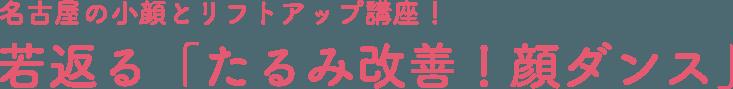 名古屋の小顔とリフトアップ講座!若返る「たるみ改善!顔ダンス」